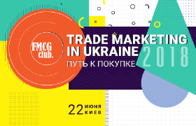 Trade marketing in Ukraine 2018